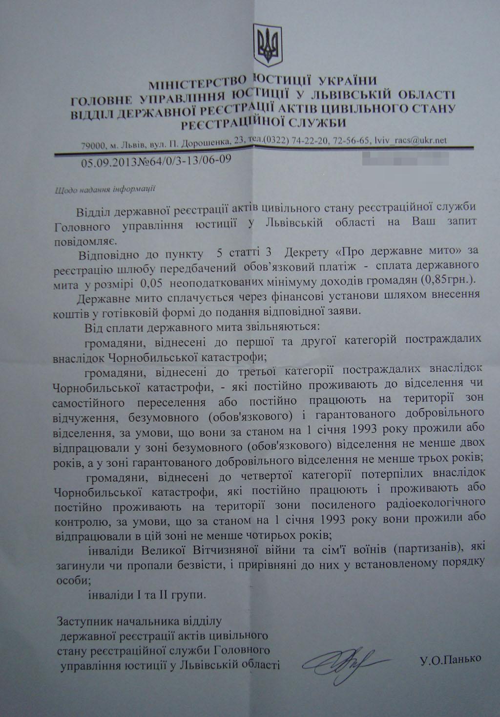 украинский бланк заявления в загс