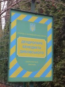 Дендропарк Б. Дибовського