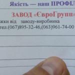 Схема мошенничества от завода ЕвроГрупп